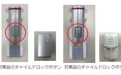 プレミアム事故ボタン
