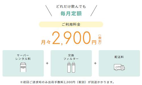 月々2,900円